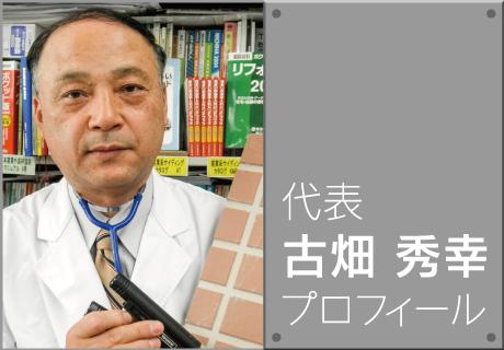 昭和52年よりこの道39年Dr.サイディングと呼ばれる代表古畑 秀幸プロフィール
