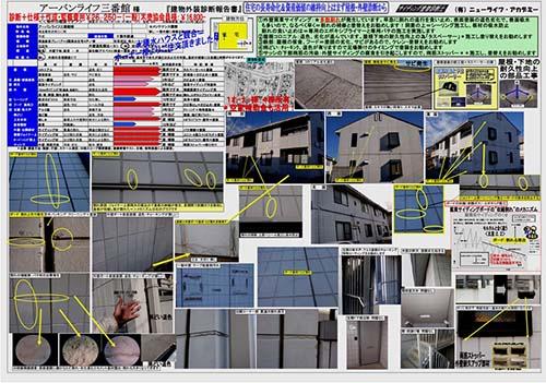 (一社)木造住宅塗装リフォーム協会 診断書書式