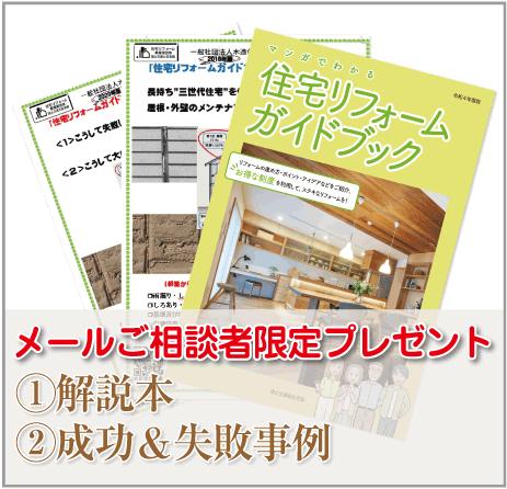 国土交通省「住宅リフォームガイドブック」&解説本セット無料プレゼント