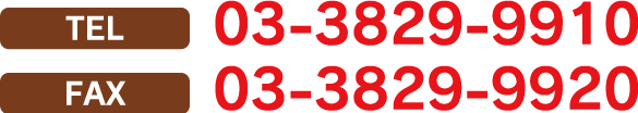 03-3829-9910