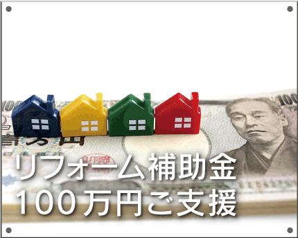 リフォーム補助金100万円ご支援