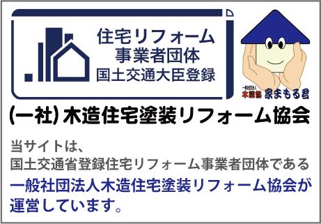 国土交通省登録住宅リフォーム事業者団体