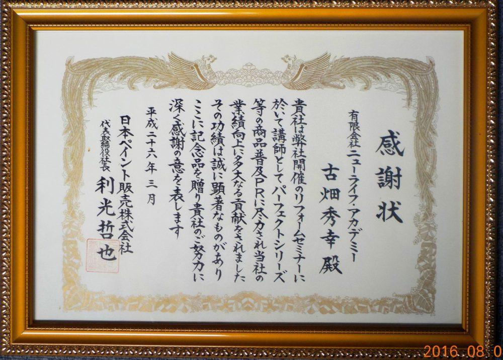 日本P社長感謝状