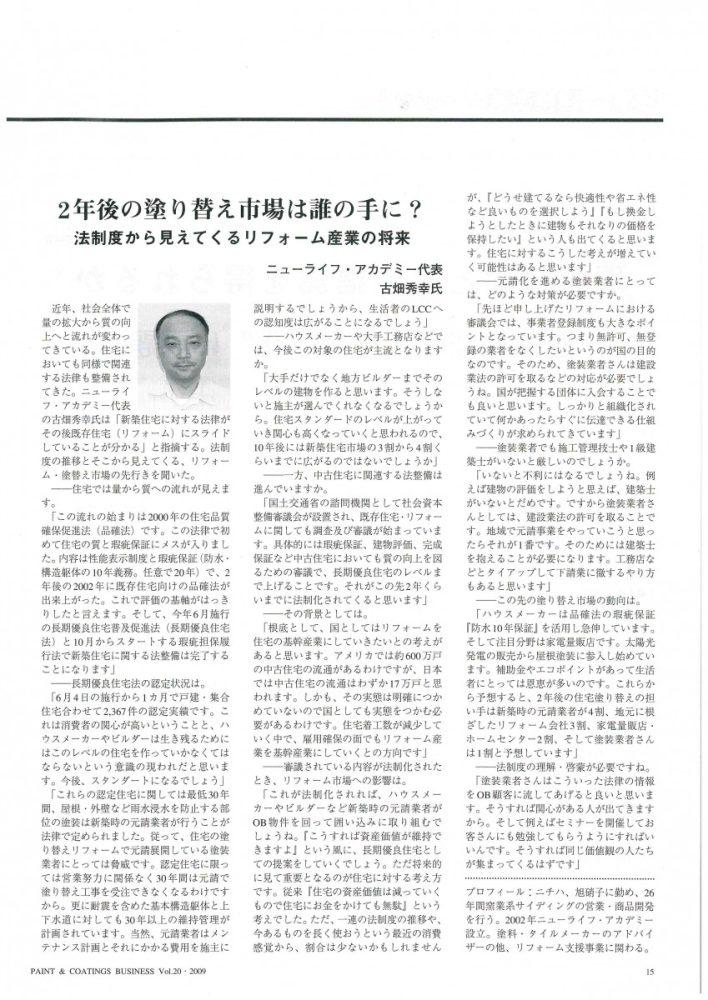 コーティングメディア(塗料新聞)記事掲載