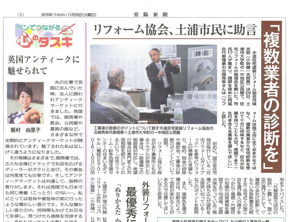 常陽新聞記事2016年11月29日